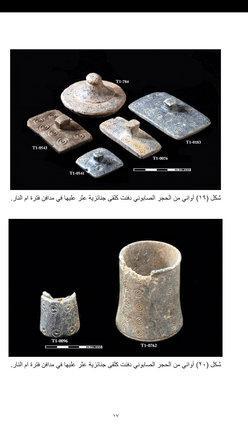 Archaeological3 large 1