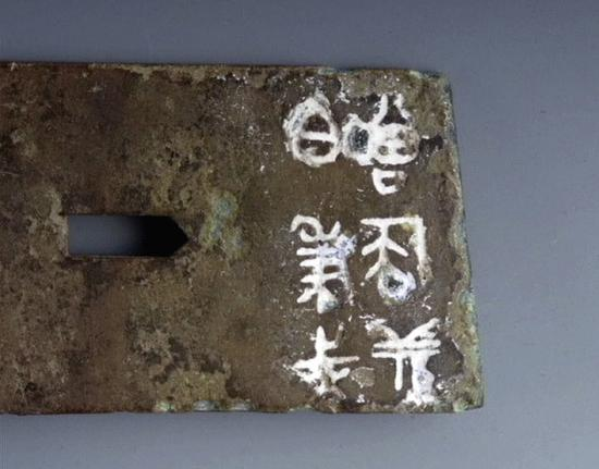 Close old chinese characters inscribed metal item