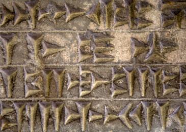 cuneiform-1.jpg