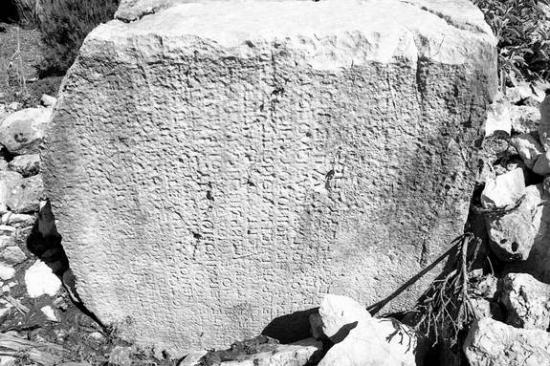 greek-inscription.jpg