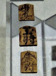 yomiurishimbunshogipieces.jpg